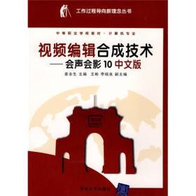 工作过程导向新理念丛书·视频编辑合成技术:会声会影10(中文版)