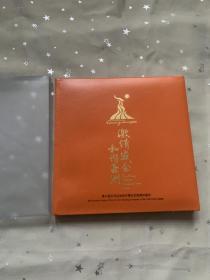 激情盛会 和谐亚洲 第16届亚洲运动会开幕纪念邮票珍藏册