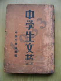 中学生文艺 *** 1933年印.精装大32开.开明书店【a--1】