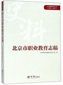 送书签lt-9787514428599-北京市职业教育志稿