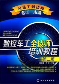 数控车工全技师培训教程(第2版)