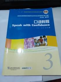 口语教程 3 修订版(书中多处字迹划线如图)