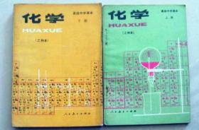 80年代老课本:老版高中化学课本 高级中学课本 化学 全套2本 乙种本 【人教版 83-84年 有笔迹】