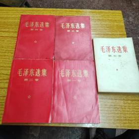 红皮毛泽东选集(1~5)