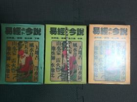 易经占卜今说(全三册)