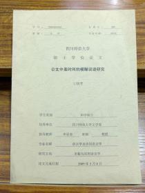 公文中表时间的模糊词语研究(四川师范大学硕士学位论文)