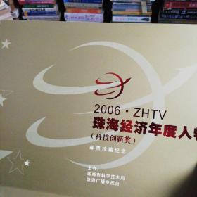 2006年 珠海经济年度人物 邮票珍藏纪念