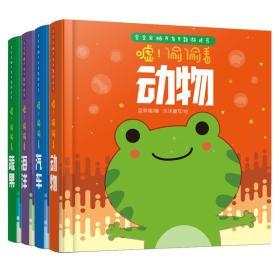 新书--宝宝全脑开发早教游戏书:嘘!偷偷看(全4册)
