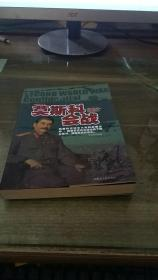 二战精粹丛书 莫斯科会战