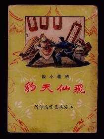 侠义小说《飞仙天豹》民国22年