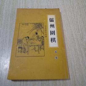 儒州围棋 首卷