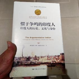 诺贝尔经济学奖获得者丛书·惯于争鸣的印度人:印度人的历史、文化与身份