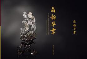 晶韵华章 9787562544289 中国珠宝玉石首饰行业协会 中国地质大学出版社