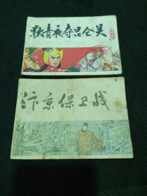 中国历史演义故事:狄青夜夺昆仑关(1版1印423000册)
