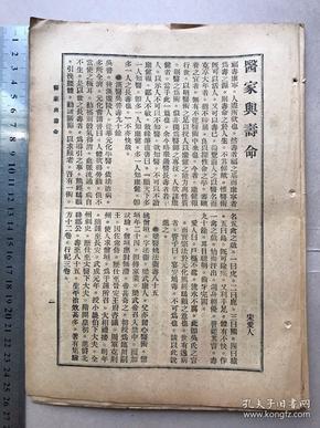 民国医学刊物毛装本《医家与寿命》《中国心理治疗法》16开本共18页一册全