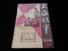 上海故事1986年第5期