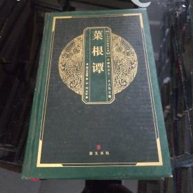 中华国粹经典文库:菜根谭