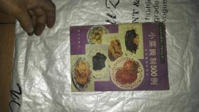 【小菜腌制500例,培养军地两用人才技术丛书
