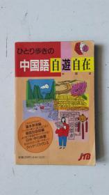 日文原版 ひとり歩きの 中国语自游自在   中国话