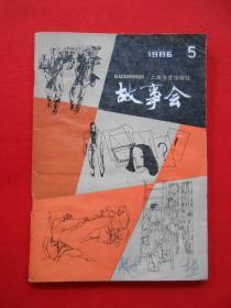 故事会 1986.5