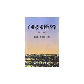 工业技术经济学 第三版