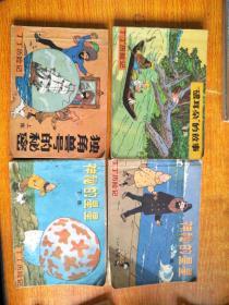 小人书连环画:丁丁历险记 独角兽号的秘密 上集、神秘的星星 上下、破耳朵的故事 下集,4本合售