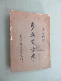 多桑蒙古史  下  竖排版  1936年