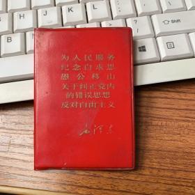 2797《毛泽东为人民服务纪念白求恩愚公移山关于纠正党内的错误思想反对自由主义》有3张林彪题词