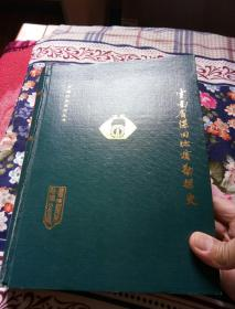 云南省煤田地质勘探史。16开本595页码。一号箱!