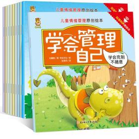 有声伴读中英文双语绘本 儿童情绪管理原创故事书全10册学会管理自己行为习惯培养 绘本儿童
