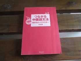 日文原版 つながる中国语文法 林松涛