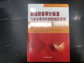 新编财务审计标准与成本费用控制 精细化管理及案例精解实务全书(1-4册)