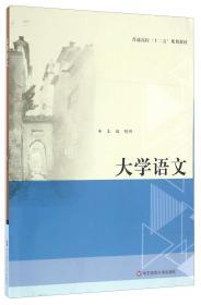 """大学语文/普通高校""""十二五""""规划教材"""