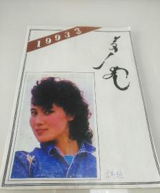 西拉沐伦(1993.3)蒙文