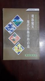 《观海窥天:现代生物学的启迪》(32开平装 仅印2000册)九五品 近全新
