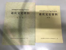 迪庆文史资料第八、九辑
