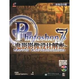 Photoshop7电影影像设计解密 李迺雄 电子工业出版社 2003年08月01日 9787505388192