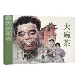 【全新正版】《大碗茶》连环画 小人书 连环画出版社 32开
