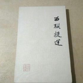 西联捷运(插画年历)