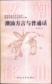 潮汕方言与普通话  一版一印