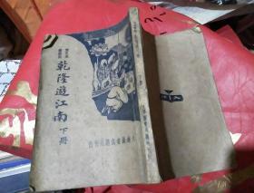 民国24年再版:乾隆游江南【全2册】