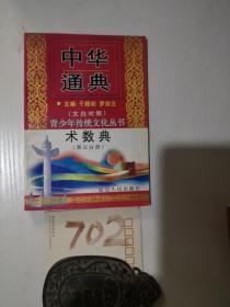 青少年传统文化丛书-中华通典(术数典第三分册