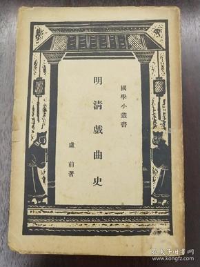 明清戏曲史