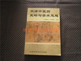 天津中医药史略与学术思想(没有印章字迹勾划,正版品佳)
