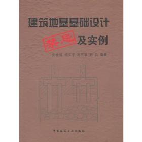 建筑地基基础设计禁忌及实例 正版 刘金波 等  9787112151189