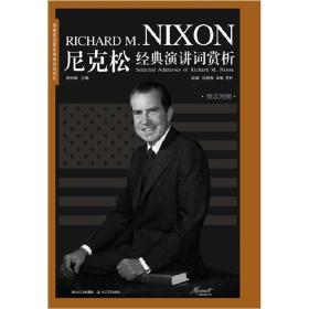 尼克松经典演讲词赏析