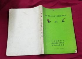 第一届 1985年 电镀学术年会  论文集
