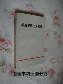 战后帝国主义经济(1972年8月第1版第1次,个人藏书,无章无字,品好)
