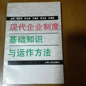 现代企业制度:基础知识与运作方法