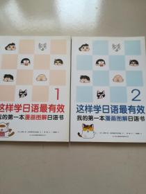 这样学日语最有效:我的第一本漫画图解日语书1;2合售